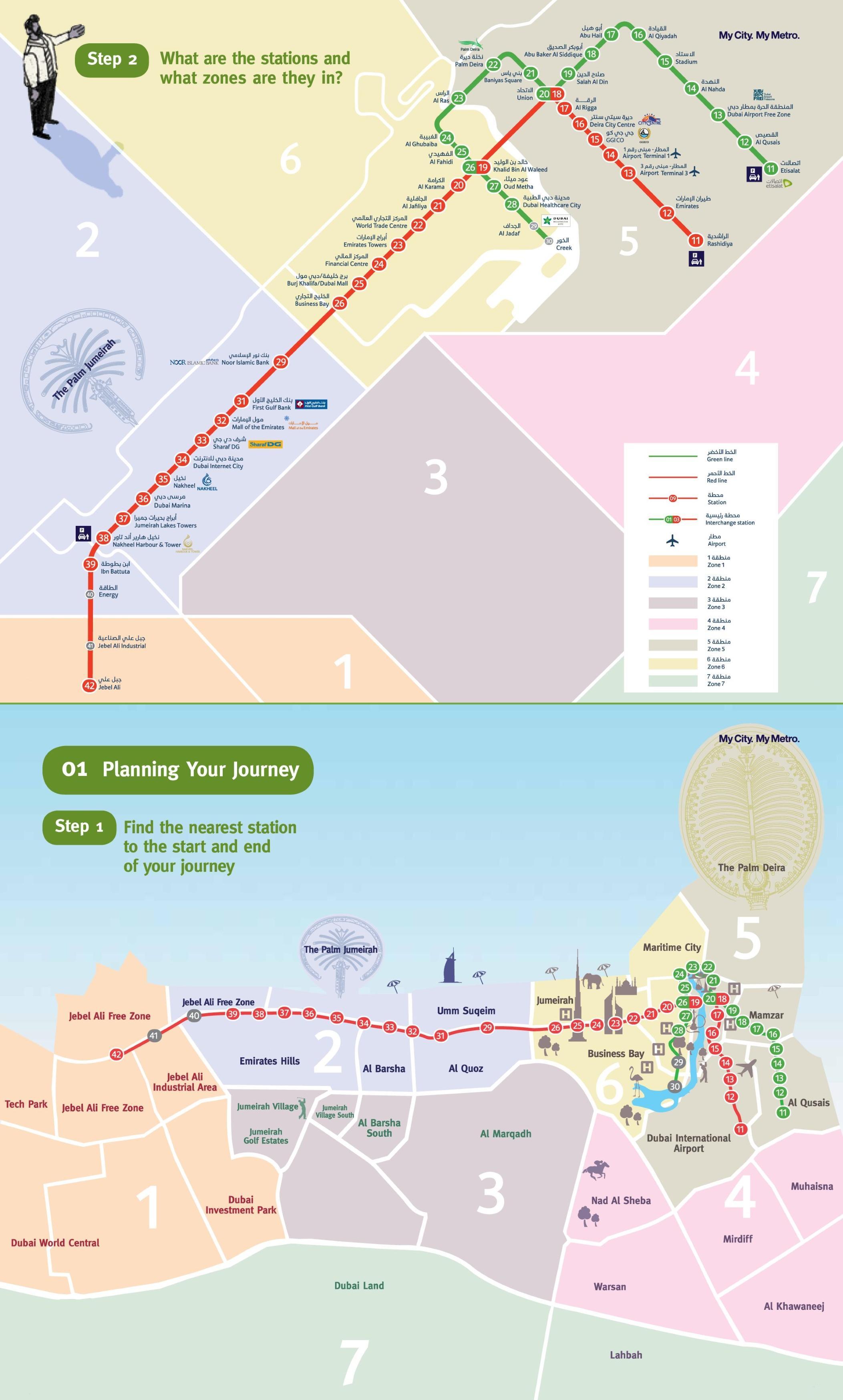 karta över dubai Dubai rör karta   Karta över Dubai röret (United Arab Emirates) karta över dubai